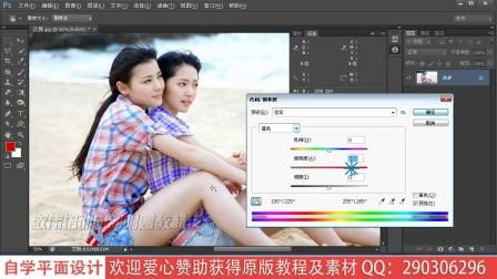 Photoshop进阶高级片教程(上)B06-05调色课程-玩转饱和度廉飞