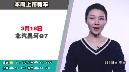 早安汽车   03月12日-本周新车速览