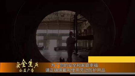 河北省安全生产公益广告之12.为了您的安全和家庭幸福,请正确佩戴和使用劳动防护用品