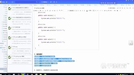 千锋JavaEE教程:13-spring Aop的开发-1