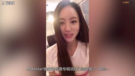 [Makestar]雅妍_2_100%达成感谢