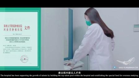 【翼蓝影视作品】河南省肿瘤医院宣传片