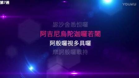 楞严咒纯咒【21遍】【5分26秒版】台湾灵岩山寺