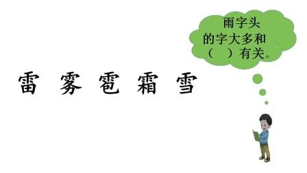 部编版小学语文人教课标版一年级下册识字加油站书写提示日积月累-浙江