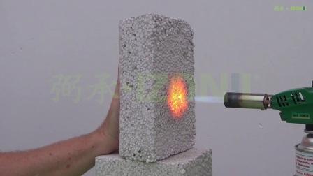 弼承IZONIL:聚苯颗粒防水保温砂浆防火性能测试
