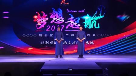 2017凯创空乘第二届消夏晚会part.4