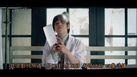 北京影视频道电视剧 王大花的革命生涯 女厨转型
