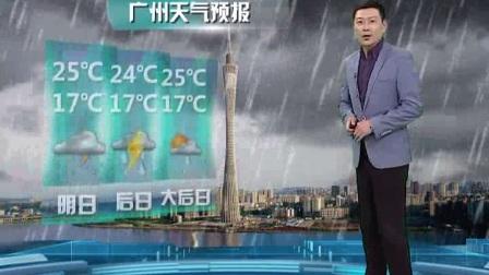 20180313广东卫视天气预报