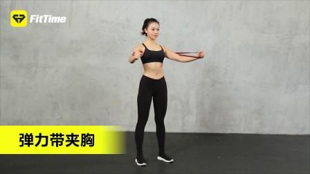 FitTime 7个动作挺拔胸部、找到胸肌发力的感觉