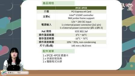 IPCIE-4POE开箱直击