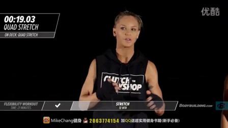 【Ashley Conrad's 247健身生活】20分钟家庭灵活性训练训练-第二十八天_高清