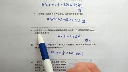人教版数学六年级下册课本P36-9