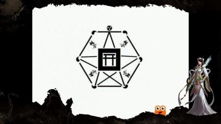 《阴阳师》现世召唤阵2018最新神秘图案 抽新SSR式神鬼灯玄学