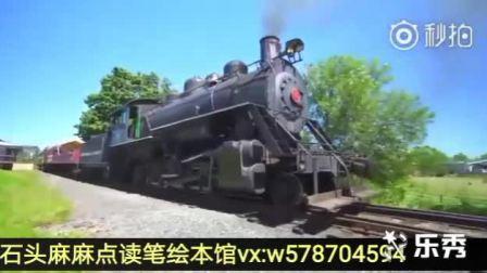 Steam Train Tour 蒸汽火车之旅