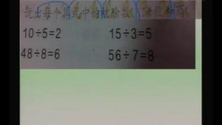最新人教版二年级数学下册第2课《表内除法一》除法的认识 2