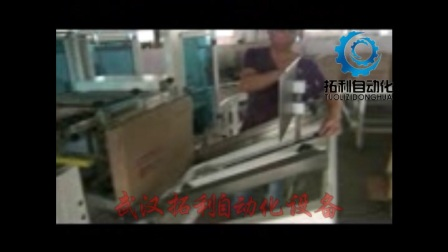 富士康自动开箱机自动化包装产线调试