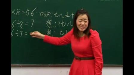 最新人教版二年级数学下册第4课《表内除法二》用7-9的口诀求商