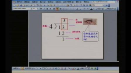 人教版二年级数学下册第6课《有余数的除法》除法竖式计算