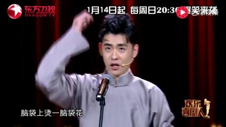 欢乐喜剧人:张云雷给于谦打电话