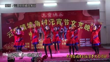 2018.03.03-04 云潭镇唐角村元宵节文艺晚会 高清