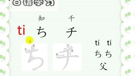 日语入门日语五十音学习日语平假名片假名日语基础入门
