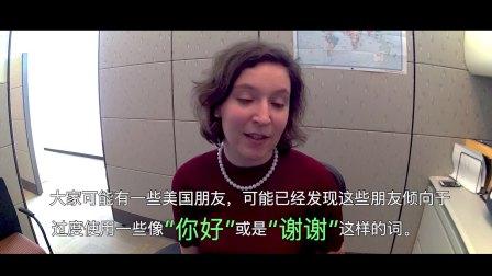 视频博客:莎夏眼里的美中文化差异(一)