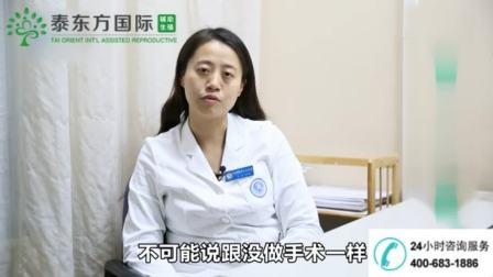【泰东方国际医旅】取卵手术痛不痛?