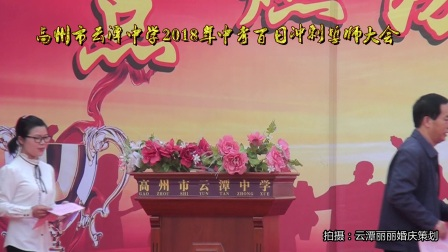 高州市云潭中学2018年中考百日冲刺誓师大会