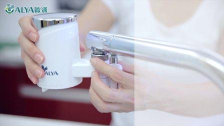 如何安装水龙头过滤器︱ALYA 欧漾净水