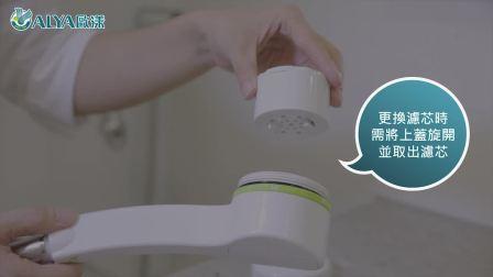 如何安装莲蓬头过滤器︱ALYA 欧漾净水