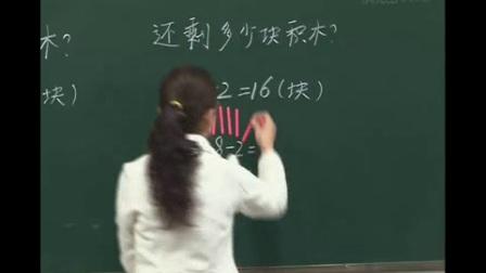 北师大版一年级数学上册第七章第2课《搭积木—20以内的加减法》