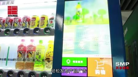 自动售货机SMP宣传片_V02