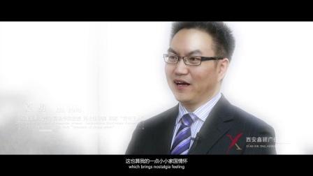 陕西丝绸之路青年学者论坛宣传片《聚天下英才而用之》