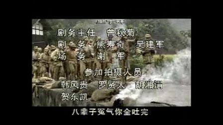 电影--会战雪峰山上