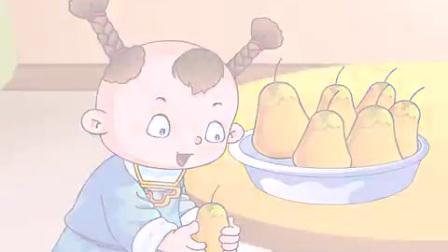 孔融让梨(动画故事)