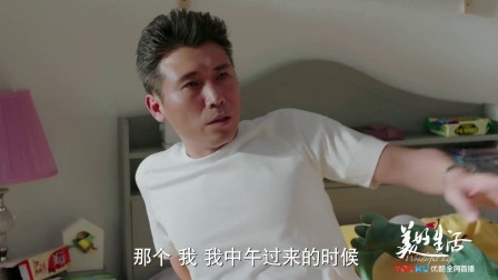 老妈捉奸在床,姜妍羞愧难当,李乃文要大爆发了