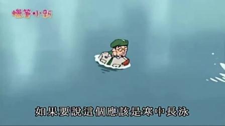 蜡笔小新: 小新跟风间做木头船, 可是船坏了, 该怎么办呢