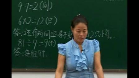 15北师大版小学二年级数学上册第9课《除法》长颈鹿与小鸟