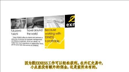 Exness宣传短片Exness