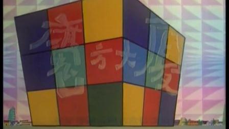 魔方大厦1990片头曲