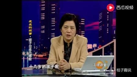 李玫瑾:为什么孩子会离家出走,父母外出工作对孩子有什么影响?
