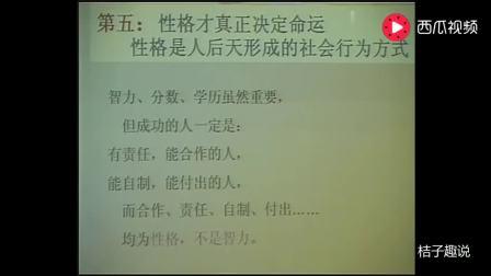 李玫瑾:30岁之前看学历,40岁之后看性格,学历并不是最重要的