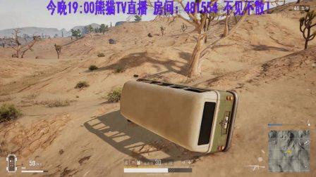 【图样解说】绝地求生 这个车成精了!一个手榴弹把车炸回来了!