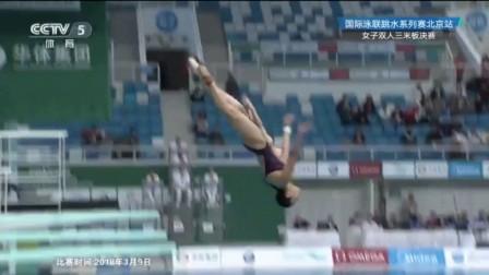 2018跳水系列赛  北京站 女子3米跳板决赛第二轮