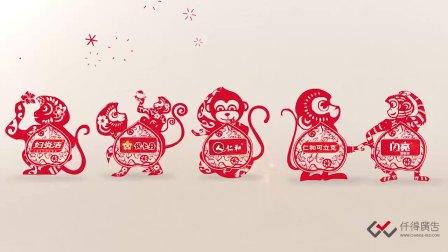 仟得广告影视制作案例:仁和集团贺年广告-猴住健康篇
