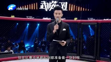 《武林笼中对》20180314:中国选手霍斯坦击败对手