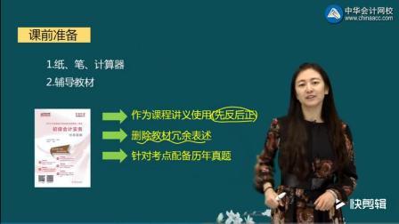 初级会计实务-冯雅竹(2018年) - 中华会计网校1