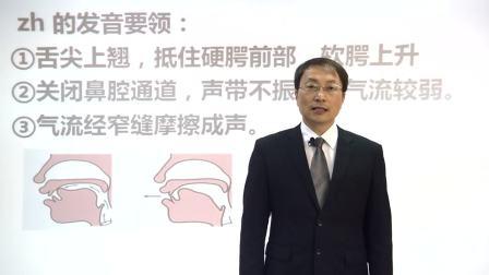 陈志刚普通话训练宝典zh的发音练习