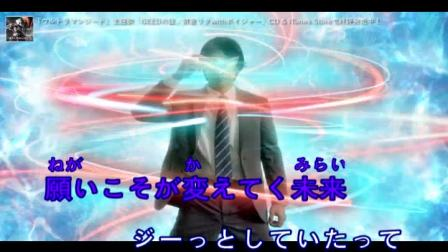 濱田龍臣-GEEDの証 [卡拉ok][日语]【原伴】