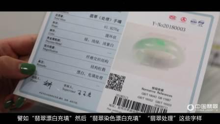 中国翡翠 3.15专业质检为翡翠珠宝消费者保驾护航